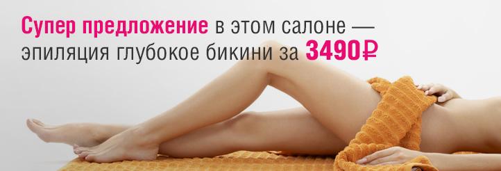 Супер предложение в этом салоне - эпиляция глубокое бикини за 3490 руб